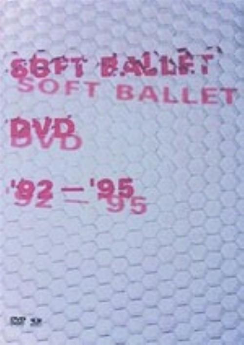 【中古】SOFT BALLET BOX 92−95 【DVD】/SOFT BALLET