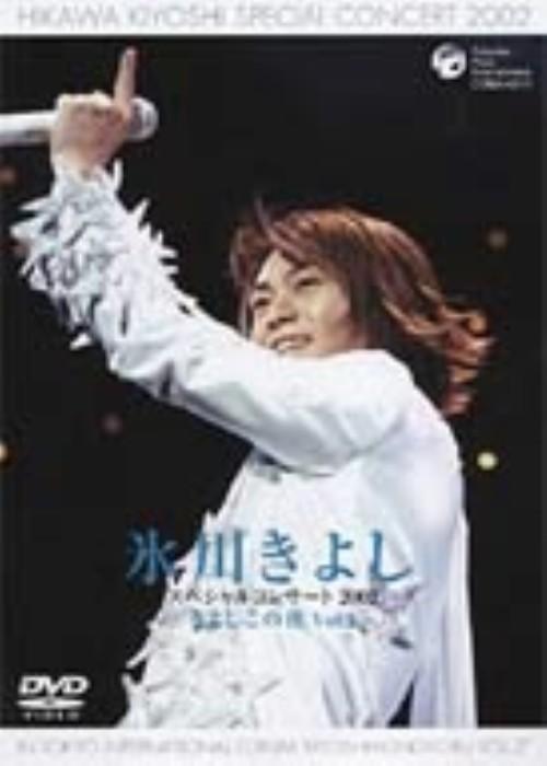 【中古】2.氷川きよしSPコンサート2002 きよしこの夜 【DVD】/氷川きよし