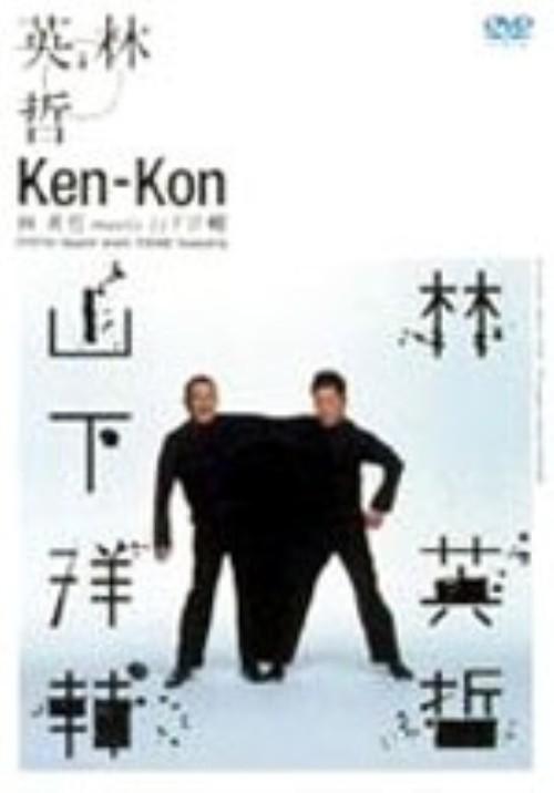 【中古】Ken−kon 【DVD】/林英哲 meets 山下洋輔