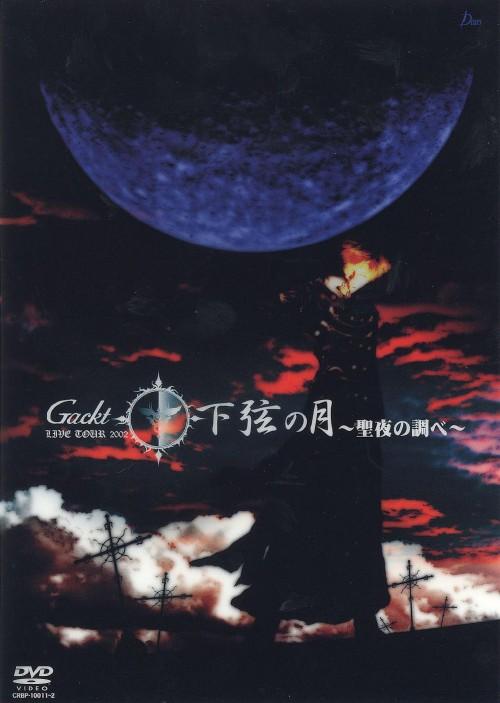 【中古】Gackt Live Tour 2002 下弦の月 聖夜の調べ 【DVD】/Gackt