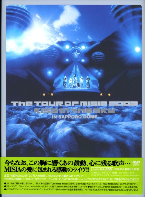 【中古】THE TOUR OF MISIA 2003 KISS IN THE SKY 【DVD】/MISIA