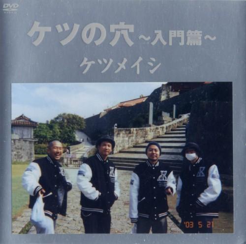 【中古】ケツメイシ/ケツの穴 入門編 【DVD】/ケツメイシ