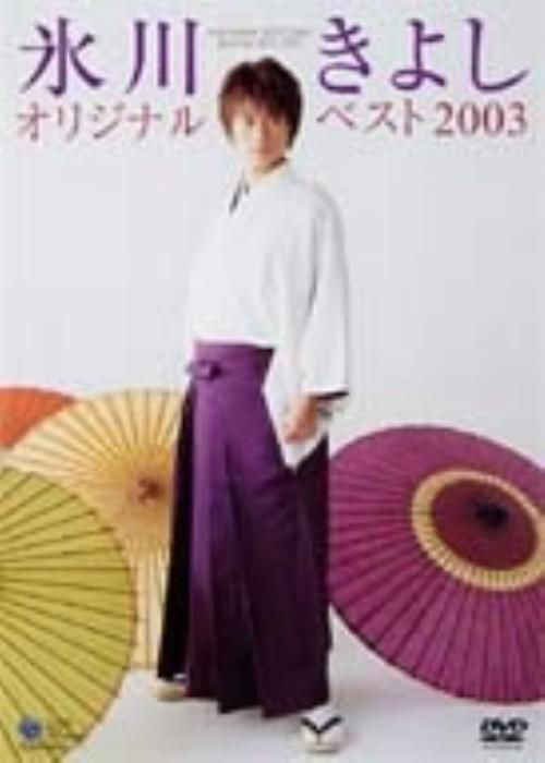 【中古】氷川きよし/オリジナルベスト2003 【DVD】/氷川きよし