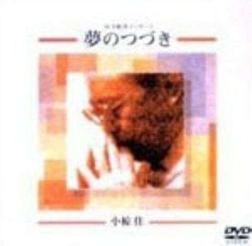 【中古】小椋佳/夢のつづき 【DVD】/小椋佳