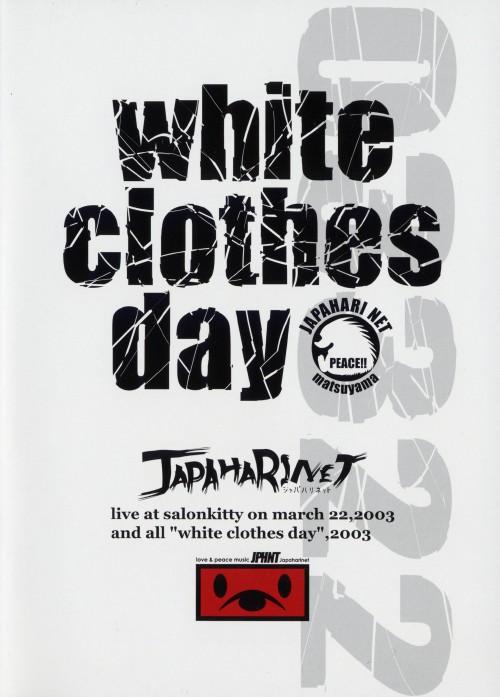 【中古】ジャパハリネット/white clothes day 【DVD】/ジャパハリネット