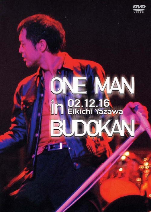 【中古】ONE MAN in BUDOKAN EIKICHI YAZAWA …2002 【DVD】/矢沢永吉