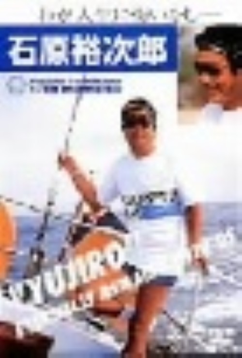 【中古】Yujiro Ishihara DVD First 【DVD】/石原裕次郎