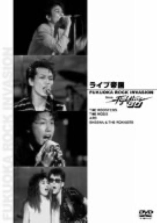 【中古】ライブ帝国 FUKUOKA ROCK INVASION 【DVD】