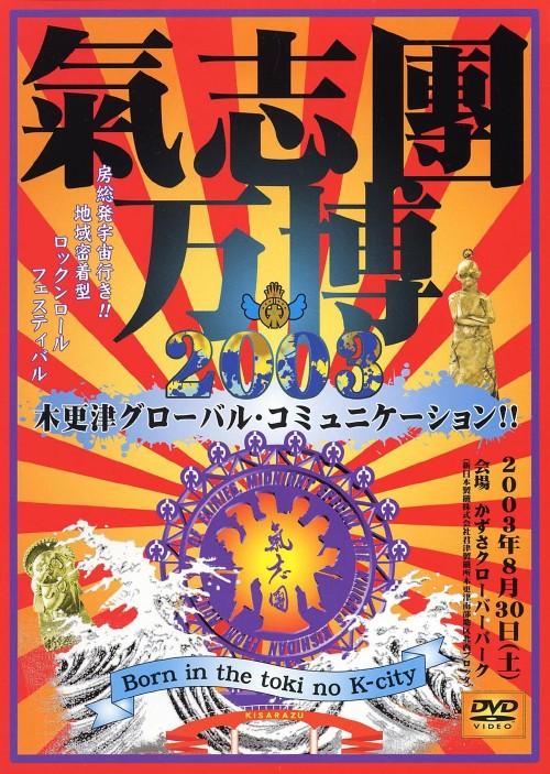 【中古】氣志團万博2003 木更津グローバル・コミュニケーション 【DVD】/氣志團