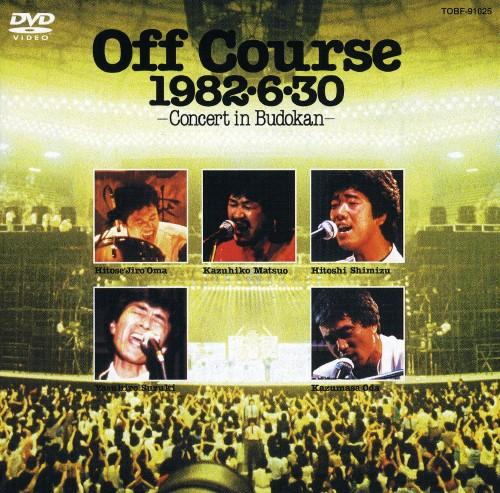 【中古】Off Cource 1982・6・30 武道館コンサート 【DVD】/オフコース