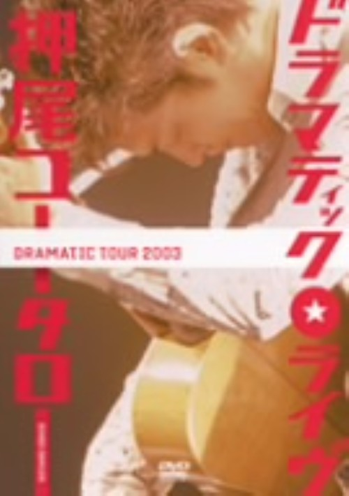 【中古】押尾コータロー/LIVE Dramatic Tour 【DVD】/押尾コータロー