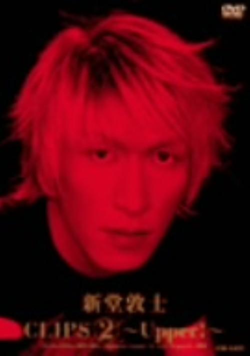 【中古】新堂敦士/2.CLIPS Upper! 【DVD】/新堂敦士