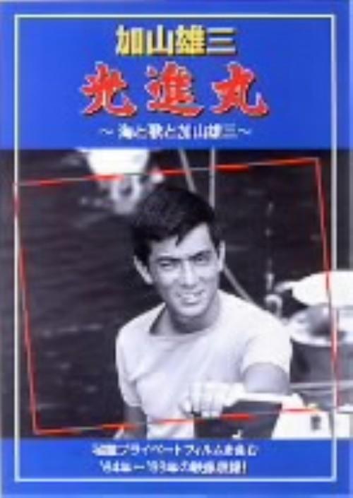 【中古】光進丸 歌と海と加山雄三 【DVD】/加山雄三