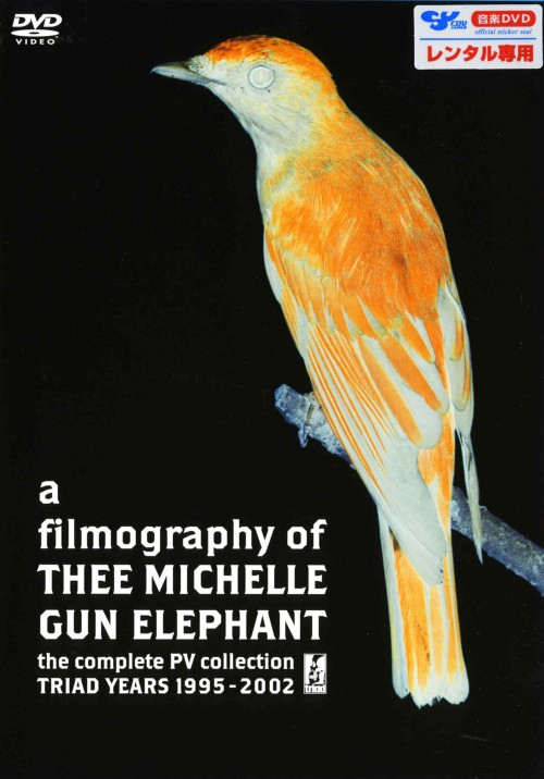 【中古】a filmography of THEE MICHELLE GUN ELE… 【DVD】/ミッシェル・ガン・エレファント