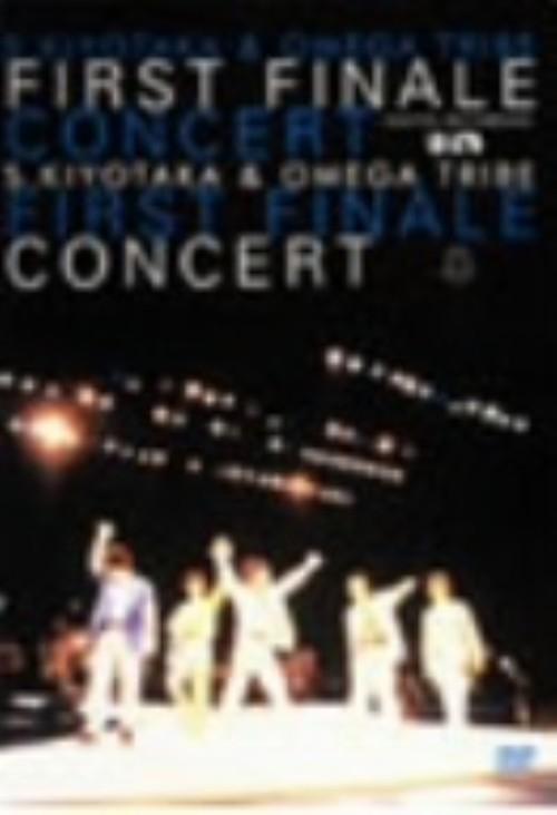 【中古】杉山清貴&オメガトライブ/FIRST FINALE CONCERT 【DVD】/杉山清貴&オメガトライブ