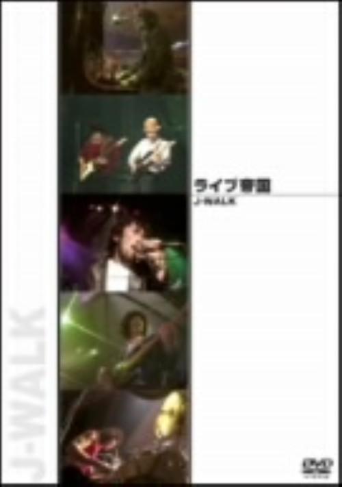 【中古】J−WALK/ライブ帝国 【DVD】/J−WALK