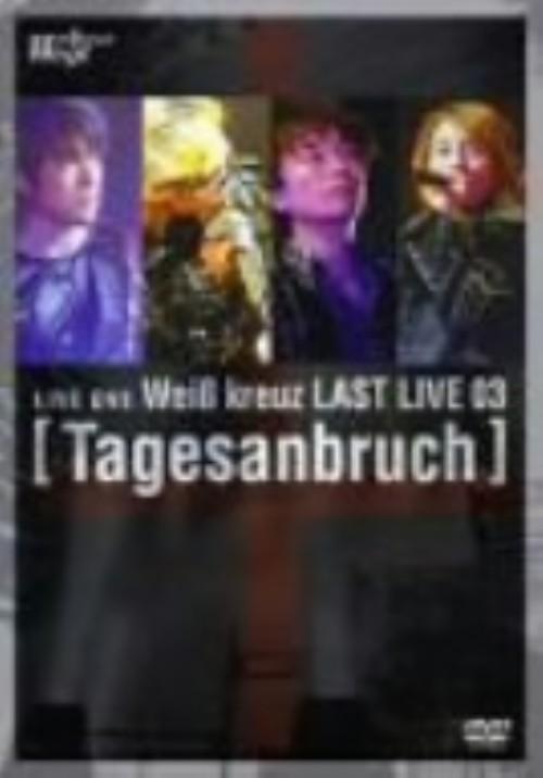 【中古】Weiβ kreuz LAST LIVE 03 Tagesanbruch 【DVD】/Weiβ