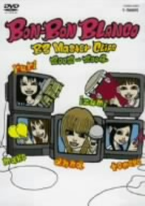 【中古】BON-BON BLANCO/B3 Master Clips 02-04 【DVD】/BON−BON BLANCO