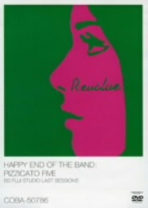 【中古】HAPPY END OF THE BAND:PIZZICATO FIVE … 【DVD】/PIZZICATO FIVE