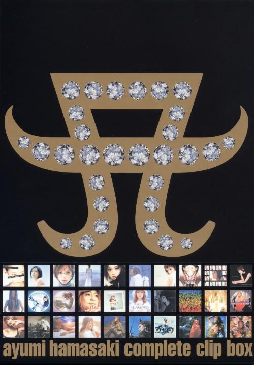 【中古】浜崎あゆみ/complete clip box 【DVD】/浜崎あゆみ