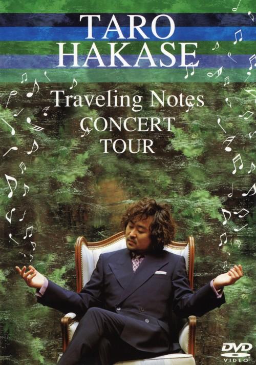 【中古】TARO HAKASE Traveling Notes CONCERT TOUR 【DVD】/葉加瀬太郎