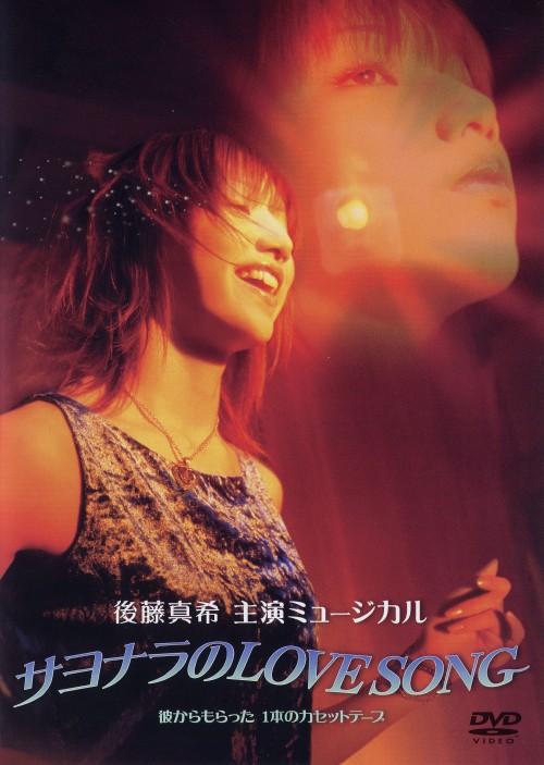【中古】サヨナラのLOVE SONG(ミュージカル) 【DVD】/後藤真希
