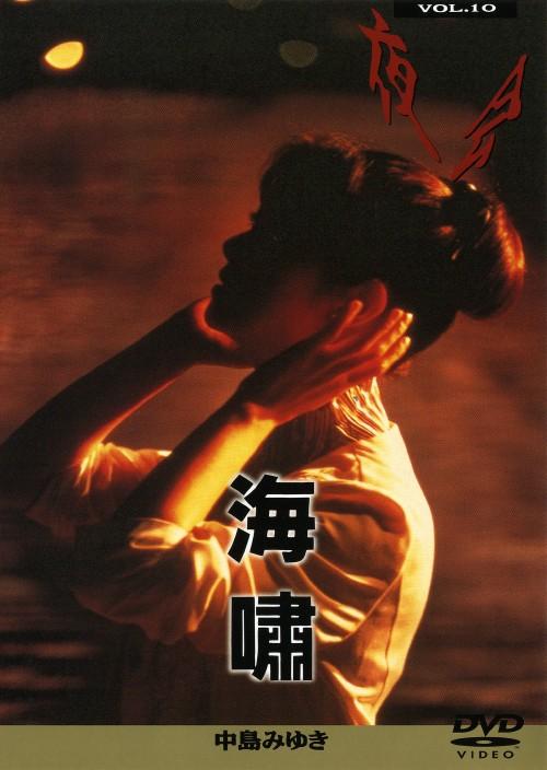【中古】中島みゆき/10.夜会 海嘯 【DVD】/中島みゆき