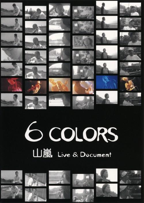 【中古】山嵐/6 COLORS 【DVD】/山嵐
