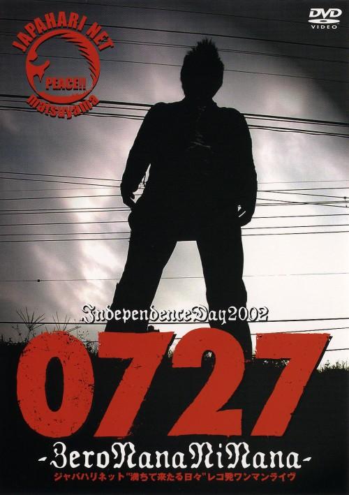 【中古】0727 -Independence Day 2002- 【DVD】/ジャパハリネット