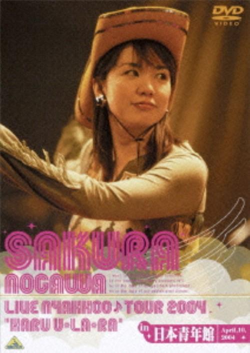 【中古】LIVE にゃっほ TOUR 2004春 U・La・Ra 【DVD】/野川さくら