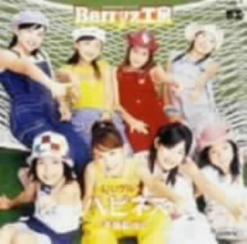 【中古】ハピネス 〜幸福歓迎!〜 【DVD】/Berryz工房