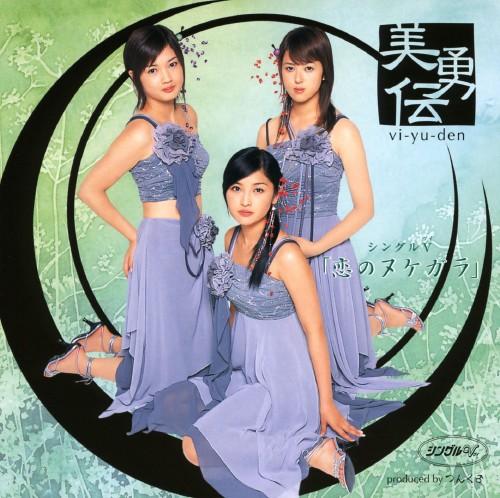 【中古】美勇伝/恋のヌケガラ 【DVD】/美勇伝