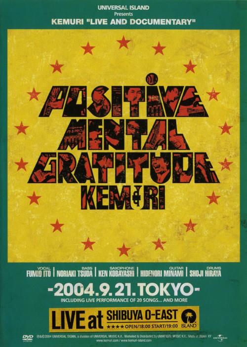 【中古】Positive Mental Gratitude2004.9.21 Tokyo 【DVD】/KEMURI