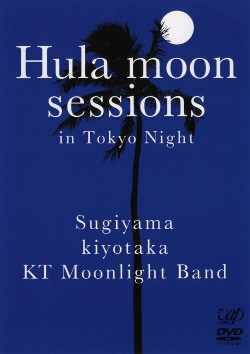 【中古】Hula moon sessions in Tokyo Night 【DVD】/杉山清貴