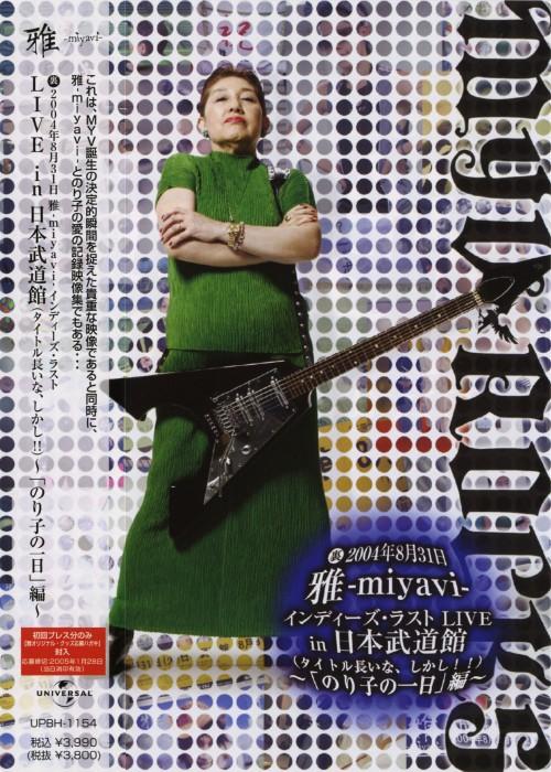 【中古】(裏)2004年8月31日 雅-miyavi- ラストライブ 【DVD】/雅−miyavi−