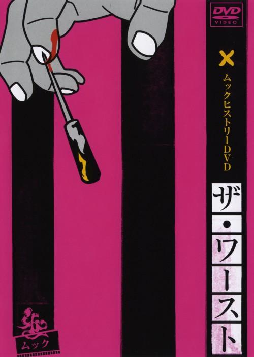 【中古】ムックヒストリー ザ・ワースト 【DVD】/ムック