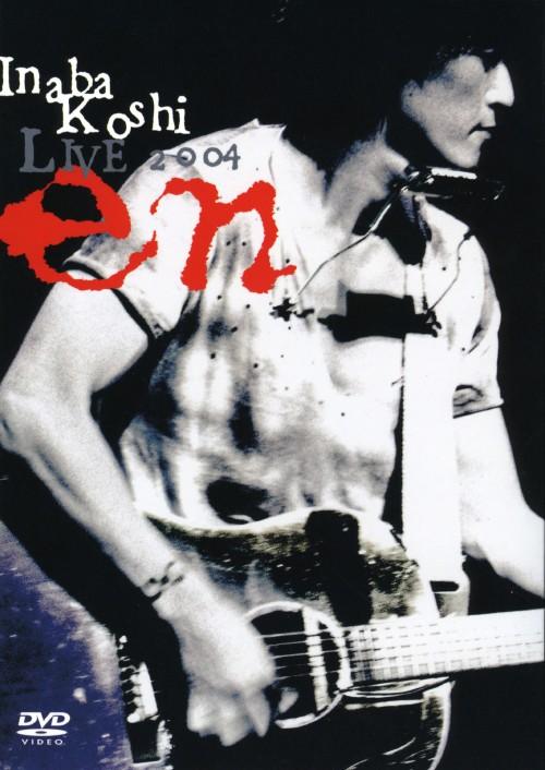 【中古】稲葉浩志 LIVE 2004 〜en〜 【DVD】/稲葉浩志