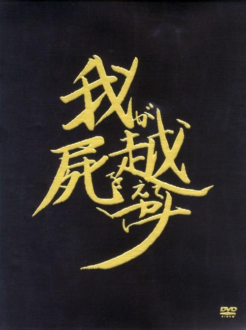 【中古】初限)陰陽座/我屍越行 【DVD】/陰陽座