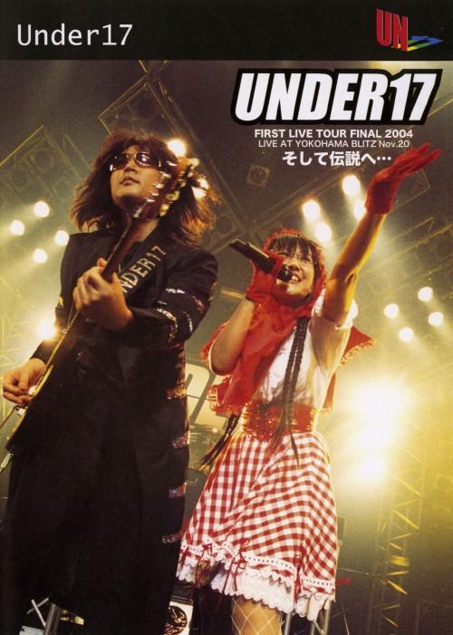 【中古】UNDER17 FIRST LIVE TOUR FINAL そして伝… 【DVD】/UNDER17