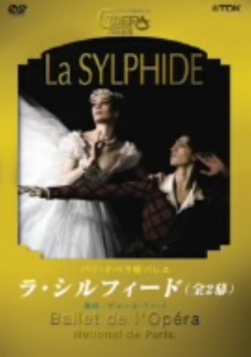 【中古】「ラ・シルフィード」(全2幕) 【DVD】/パリ・オペラ座バレエ団