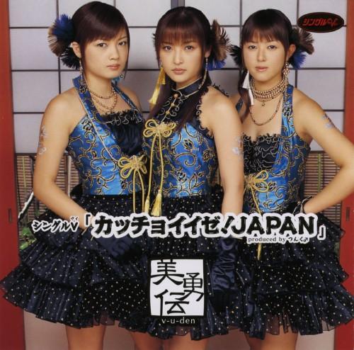 【中古】カッチョイイゼ!JAPAN 【DVD】/美勇伝