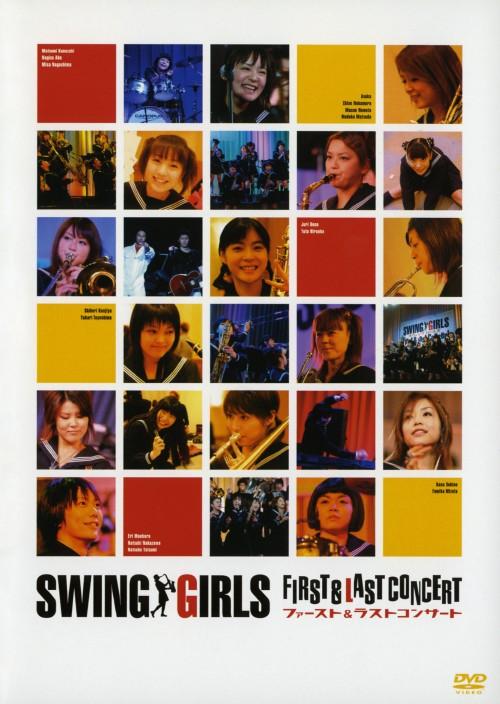 【中古】スウィングガールズ ファースト&ラスト コンサート 【DVD】/スウィングガールズ&ア・ボーイ