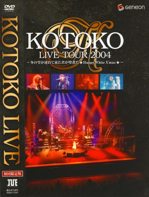 【中古】初限)KOTOKO LIVE TOUR 2004 WINTER 冬… 【DVD】/KOTOKO