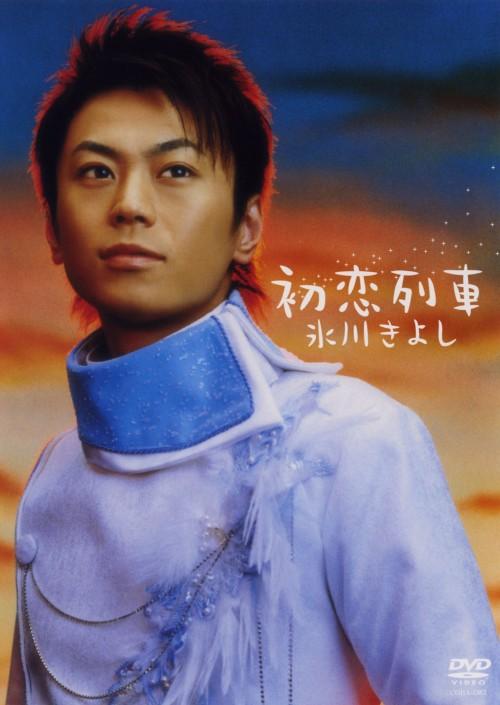 【中古】氷川きよし/初恋列車 【DVD】/氷川きよし