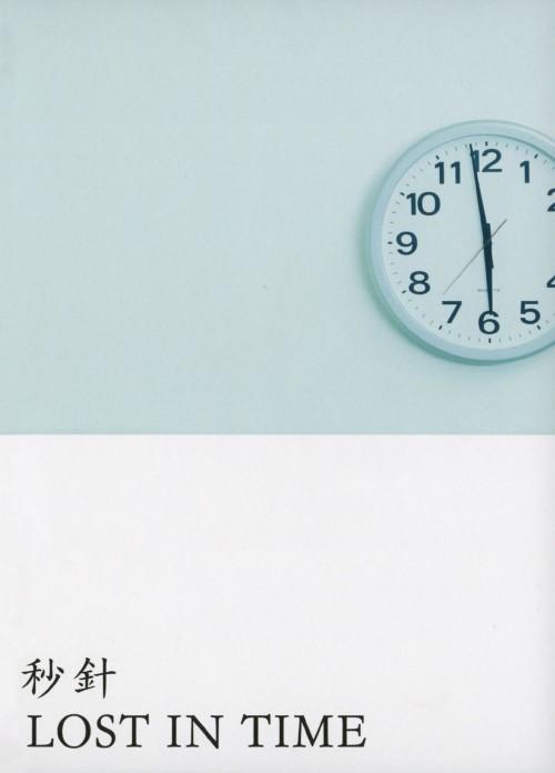 【中古】秒針 【DVD】/LOST IN TIME