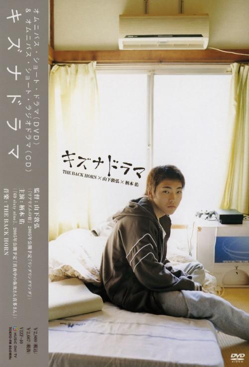 【中古】THE BACK HORN/キズナドラマ 【DVD】/THE BACK HORN
