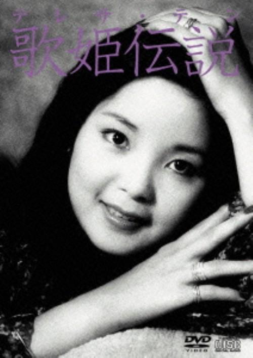 【中古】テレサ・テン 歌姫伝説 【DVD】/テレサ・テン
