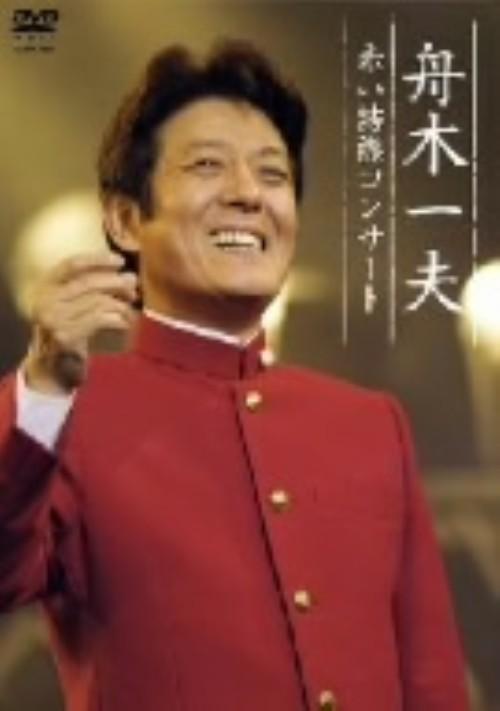 【中古】舟木一夫 赤い詰襟コンサート 【DVD】/舟木一夫