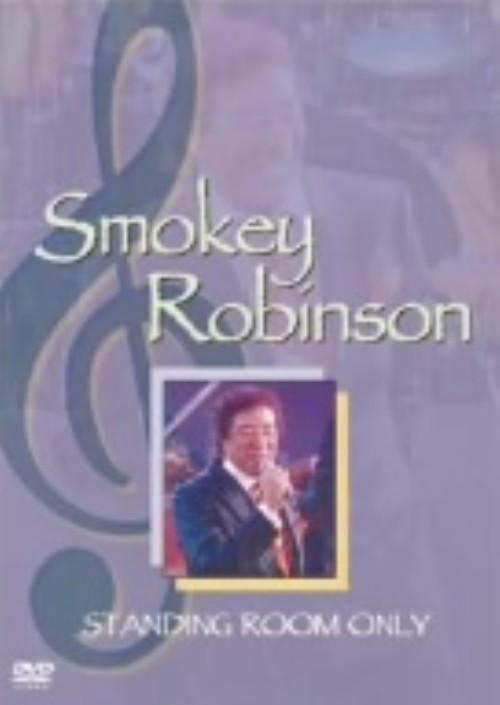 【中古】スモーキー・ロビンソン/スタンディング・ルーム・オンリー 【DVD】/スモーキー・ロビンソン