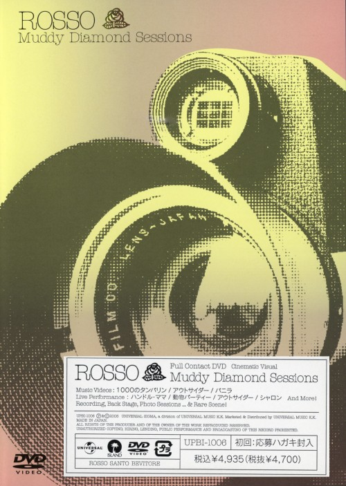 【中古】Muddy Diamond Sessions 【DVD】/ROSSO